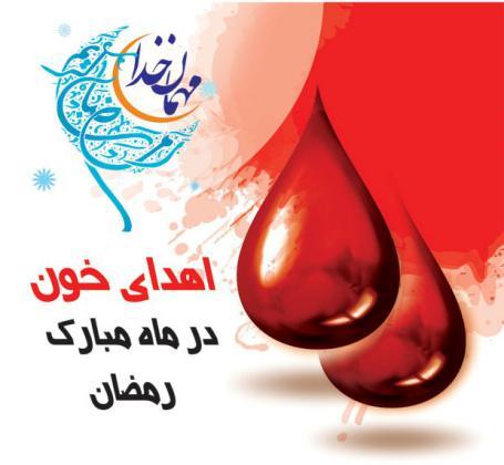 اعلام نشانی مرکز اهدای خون در ماه رمضان در استان قم