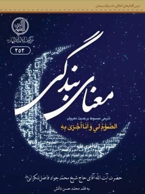 در آستانه ماه عبودیت و بندگی،معرفي كتاب معناي بندگي