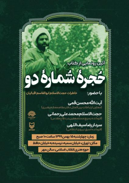 چهل ودومین دهه فجر انقلاب اسلامی/کتاب«حجره شماره دو»رونمایی میشود