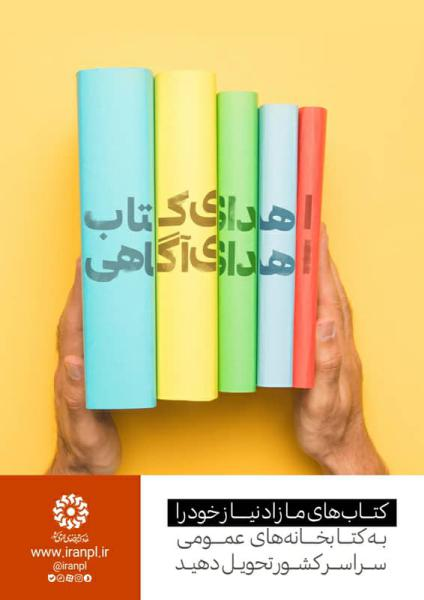 اجرای طرح پویش اهدای کتاب، اهدای آگاهی در قم
