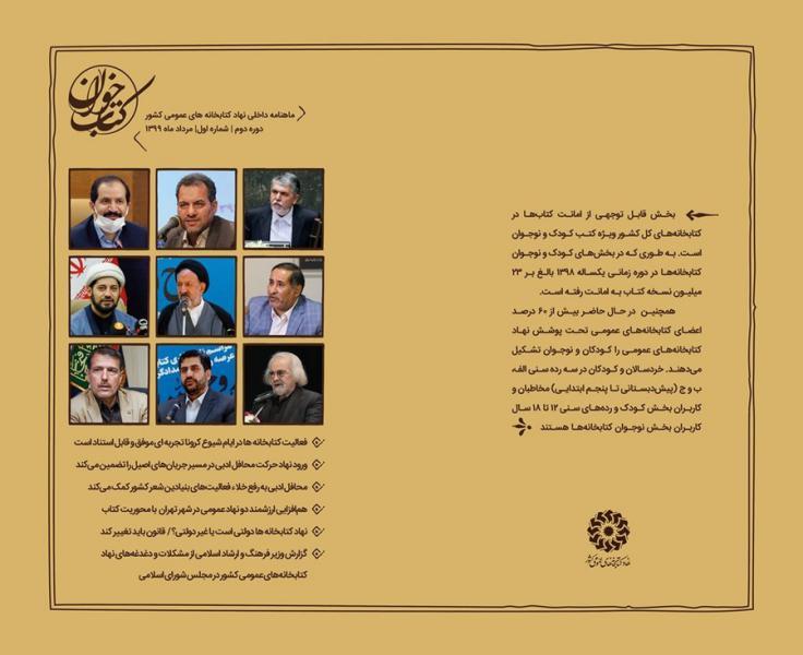 دور جدید ماهنامه کتابخوان به صورت مجازی منتشر شد