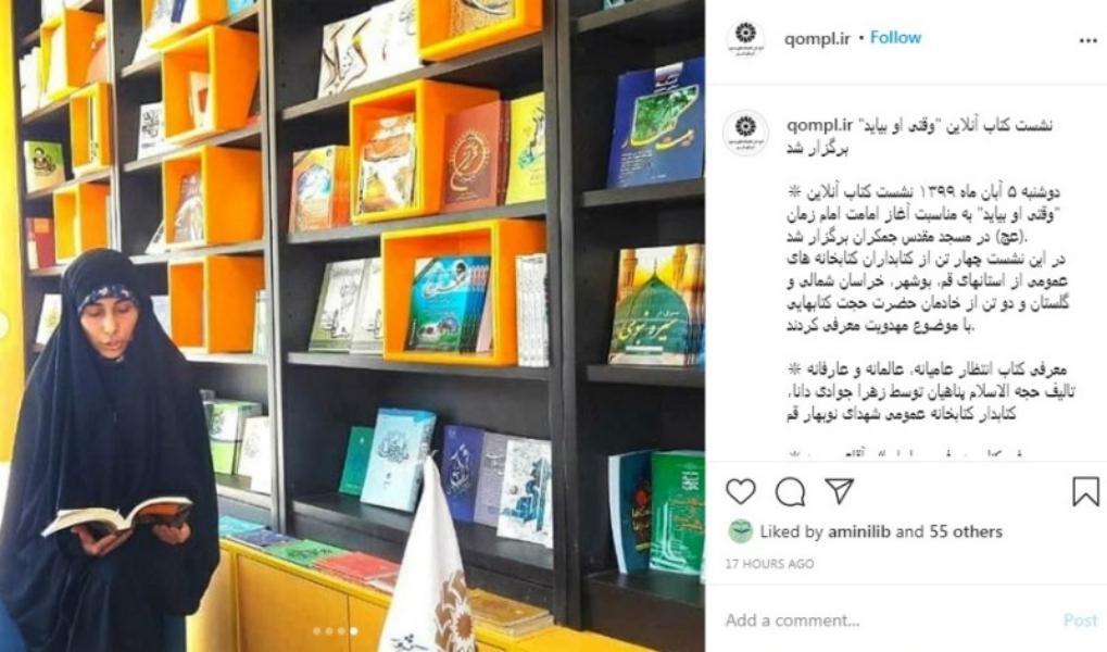 یازدهمین نشست کتابخوان آنلاین باعنوان «وقتی اوبیاید» درقم برگزارشد