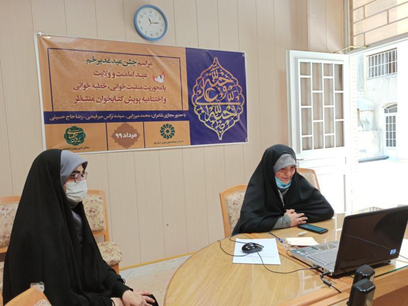 برگزاری آیین منقبت خوانی و شعرخوانی با حضور مجازی شاعران