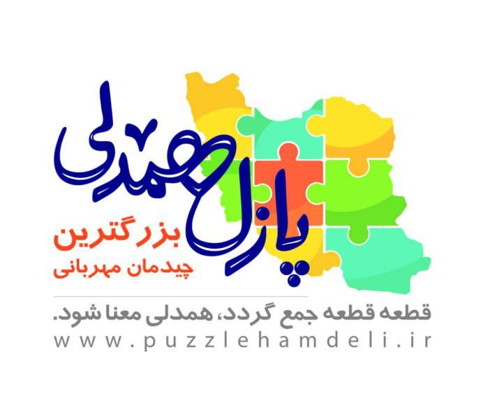 پازل همدلی پویشی به وسعت ایران،من هم می پیوندم