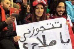 واکنش محمد صلاح به خواستگاری یک دختر از وی