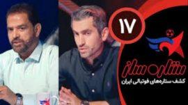 حق خوری وترویج خشونت وبی اخلاقی در برنامه ستاره ساز دیشب!