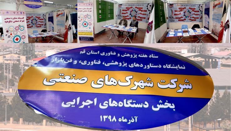 بازديدمديران كل توسعه صنعتي وفني وزارت صنعت عراق ازشهرك شكوهيه