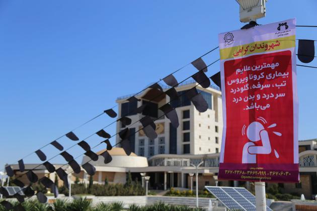 تمهیدات شهرداری قم به مناسبت ایام محرم و تاسوعا و عاشورای حسینی