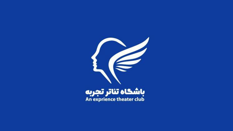 باحضورجمعی از هنرمندان صورت گرفت:افتتاح دفتر «باشگاه تئاتر تجربه» در قم