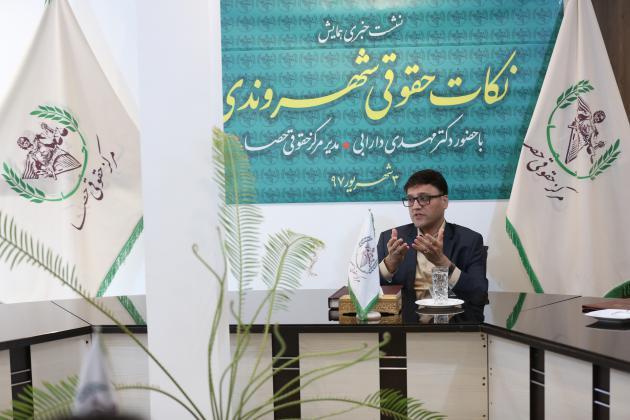 برگزاری همایش نکات حقوقی شهروندی در قم