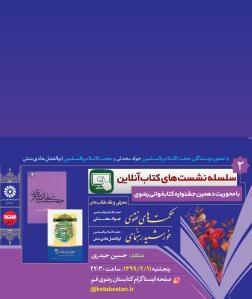 برگزاری دومین نشست کتاب آنلاین در فضای مجازی