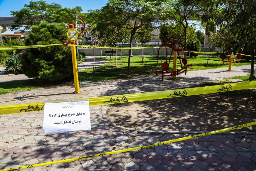 ورودی بوستانهای قم مسدود شد/مردم به بوستانها مراجعه نکنند