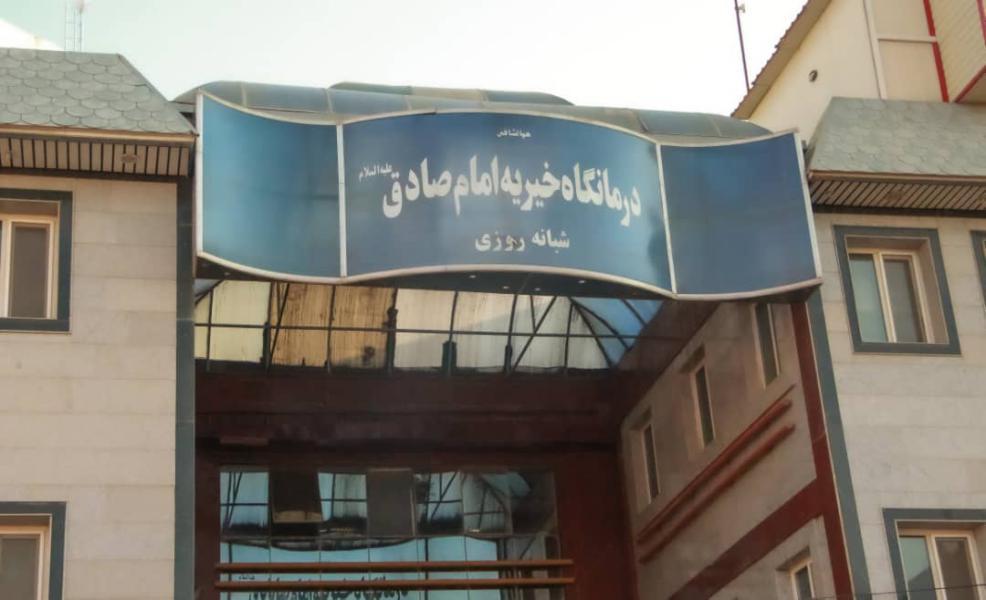 درمانگاه خیریه امام صادق(ع) قم، درمانگاه نمونه استانی شناخته شد