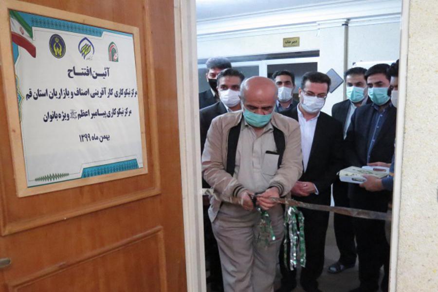 همزمان بادهه فجر:۲مرکز نیکوکاری اصناف وبازاریان در استان قم افتتاح شد