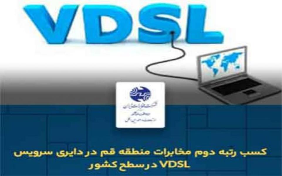 کسب رتبه دوم مخابرات منطقه قم در دایری سرویس VDSL در سطح کشور