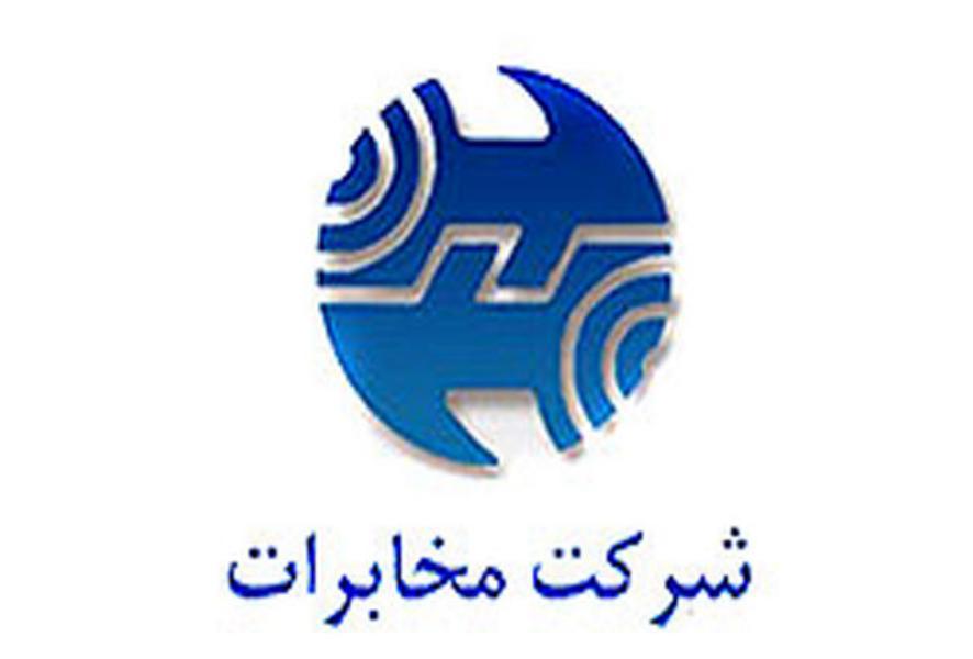 سخنگوی مخابرات ایران ازتغییر درمدل تعرفه گذاری تلفن ثابت خبرداد