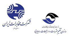 جوابیه شرکت مخابرات به سازمان تنظیم مقررات