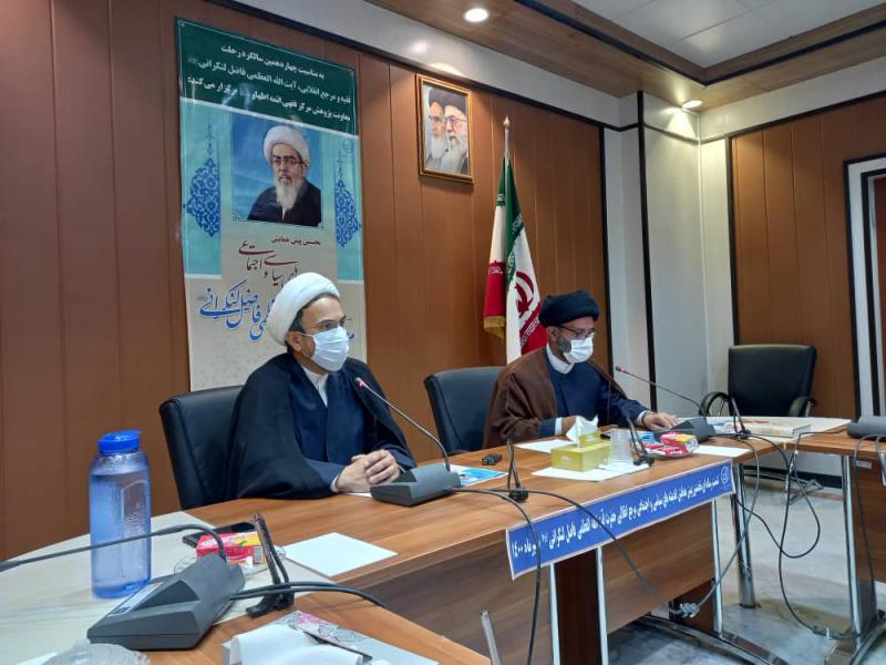 برگزاری پیش همایش اندیشه های سیاسی و اجتماعی آیت الله فاضل لنکرانی