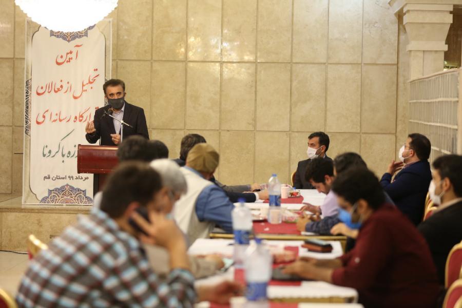 برگزاری آیین تجلیل از فعالان قرارگاه رسانه ای مقابله با کرونا در قم