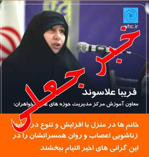 جعل ناشیانه خبر علیه مدیران حوزههای علمیه خواهران