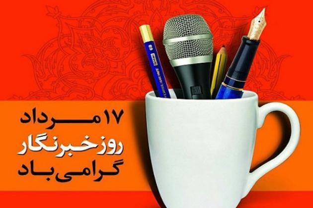 تبريک فرماندهي انتظامي استان قم به مناسبت روز خبرنگار