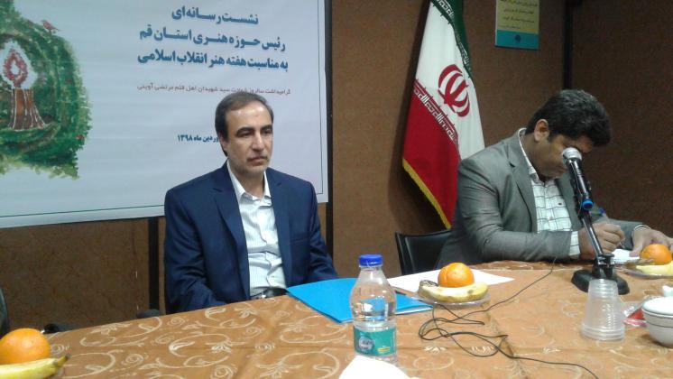 اعلام جزئیات برنامههای هفته  هنر انقلاب اسلامی در قم